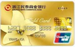 民泰银行信用卡金卡