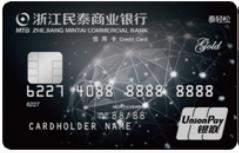 民泰贷记卡·小额不免息卡