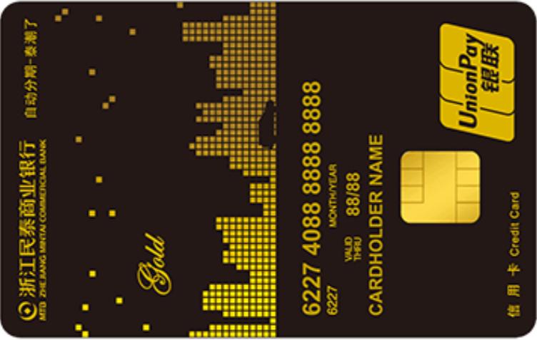 民泰自动分期信用卡