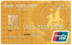 """光大""""福""""信用卡[系列]"""
