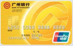 广州银行标准信用卡 普卡(银联)