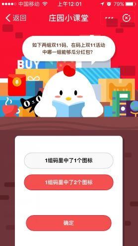 蚂蚁课堂小庄园11月5日答案太平洋鹦鹉北京图片