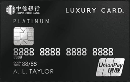 中信银行Luxury Card 黑金信用卡