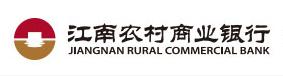 江南農村商業銀行