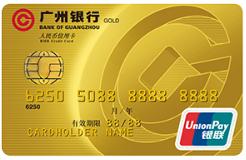 广州银行银联标准信用卡金卡