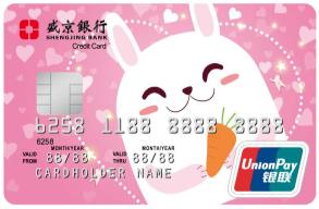 盛京银行靓卡-萌卡
