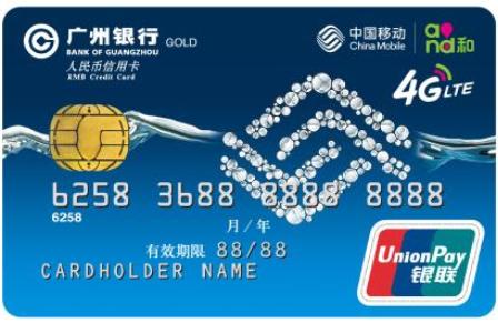 广州银行移动联名信用卡金卡-经典