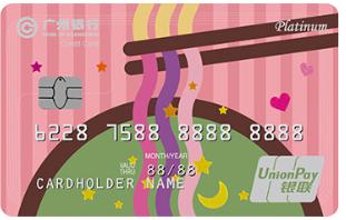 广州银行饭卡-面条版