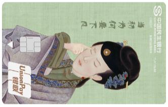 民生故宫文创主题信用卡 (为何要下凡)