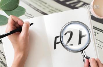 """P2P通俗讲是什么意思?有效""""排雷""""的技巧"""
