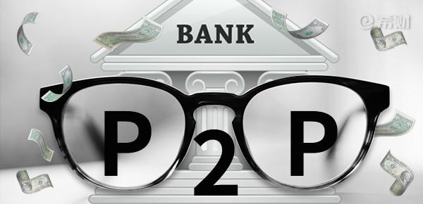 P2P到底是什么,為什么會爆雷?