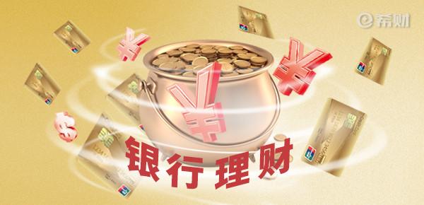 中國四大銀行理財產品哪個更好