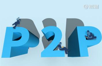出事后要分期兌付,有哪些P2P平臺兌現了承諾?