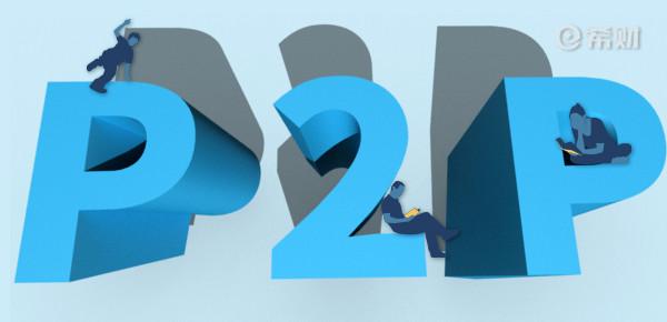 四大AMC之中國信達已成立P2P風險處置小組,協助化解P2P暴雷風險
