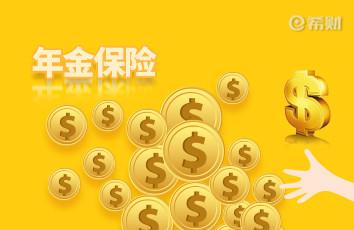 2019开门红:国寿鑫禧宝年金保险尊享版产品介绍