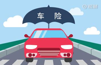 车险价格全国统一吗?买车险这三点要注意!