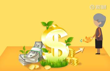2019年山东养老金上调细则公布 每月定额调整50元