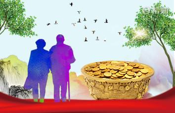 山东养老金上调最新消息2020 今年能涨多少钱?