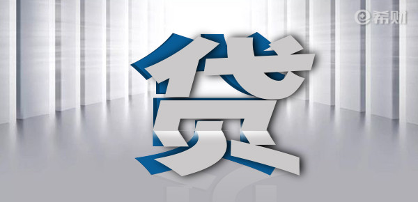 「亚星锚链股票」山西太原企业贷款好申请吗?这些条件要满足(内部消息)