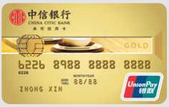 中信银行信用卡【系列】
