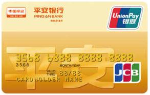 平安银行标准信用卡(金卡)