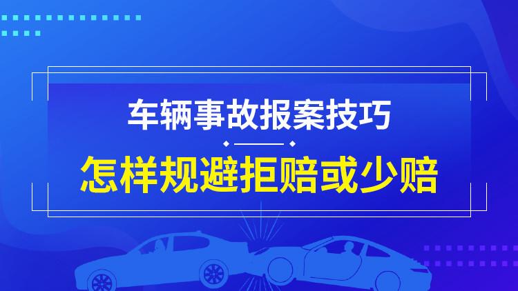 车辆事故报案技巧 怎样规避拒赔或少赔