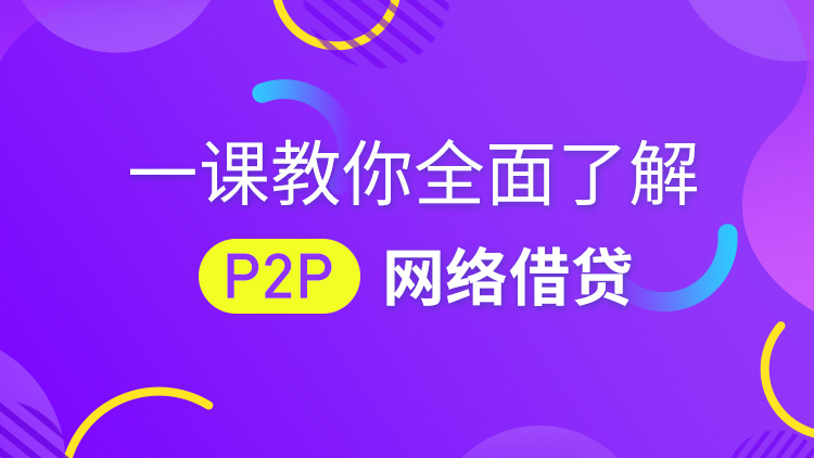 一课教你全面了解P2P网络借贷