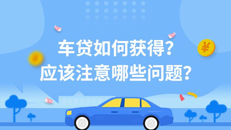 车贷如何获得?应该注意哪些问题?