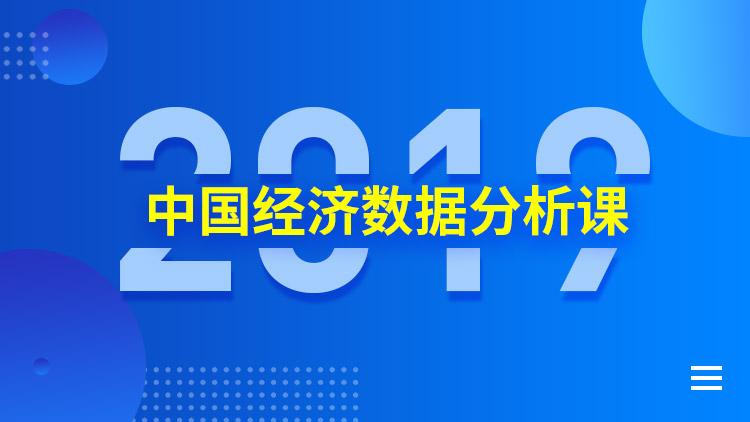 2019·中国经济数据分析课