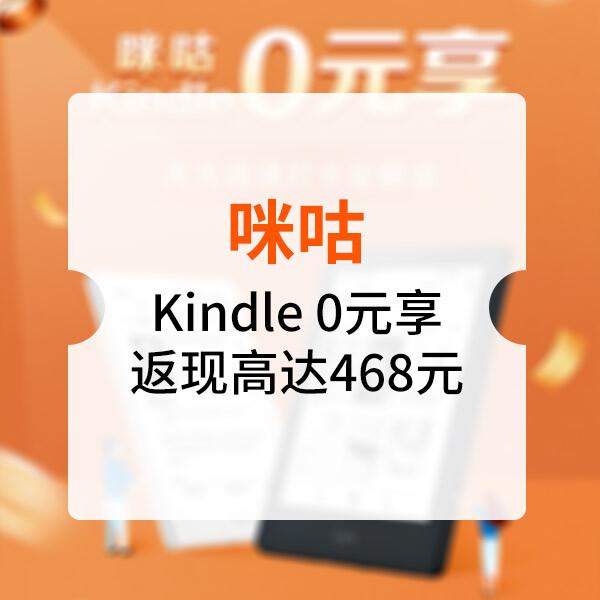 咪咕Kindle 0元享,连续打卡即能返现高达468元!
