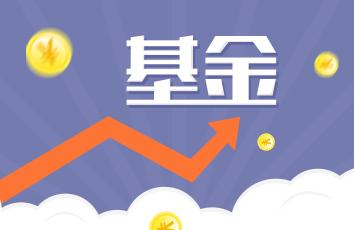 2021年应该买新基金还是老基金?新基金和老基金的对比