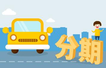 渤海银行个人汽车按揭贷款怎么样?一文具体介绍!