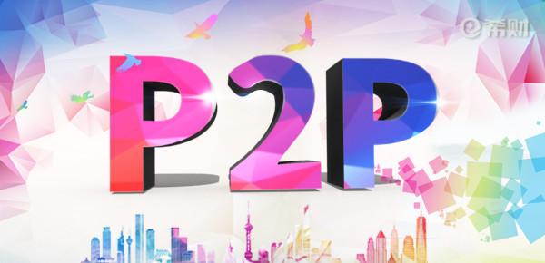 p2p.jpg