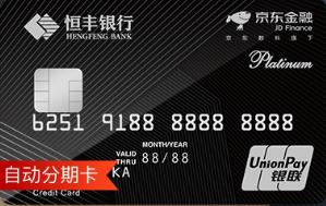 恒丰银行京东金融联名卡