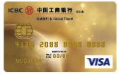 工商银行信用卡【系列】