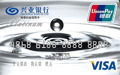 兴业银行白金信用卡【系列】