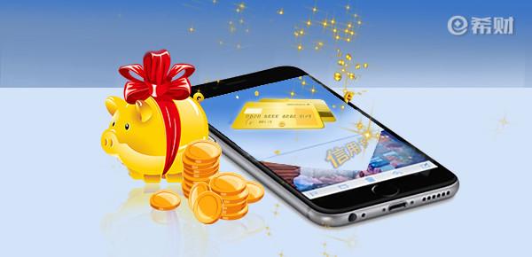 分期付款买手机注意事项
