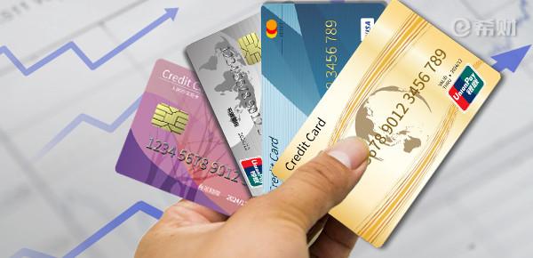 注销信用卡后果严重吗?只恨没有早点知道