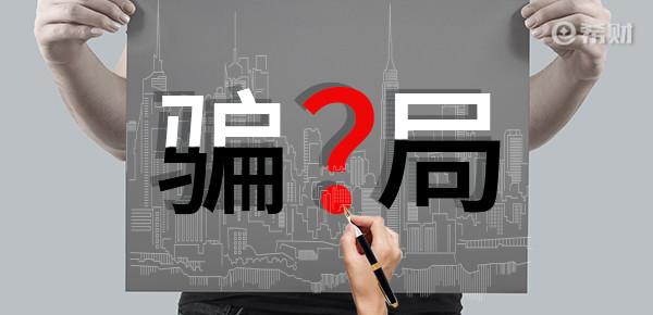 理财学习|现货投资常见的骗局有哪些?必备防骗技巧