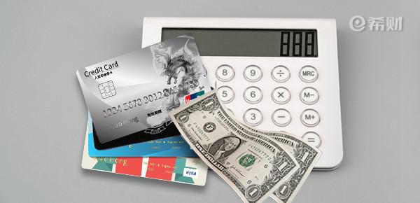 信用卡被降额的三个前兆