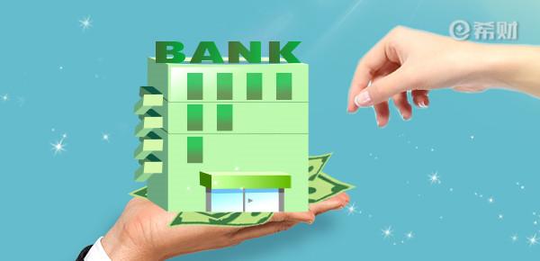 长沙银行商业用房按揭贷款