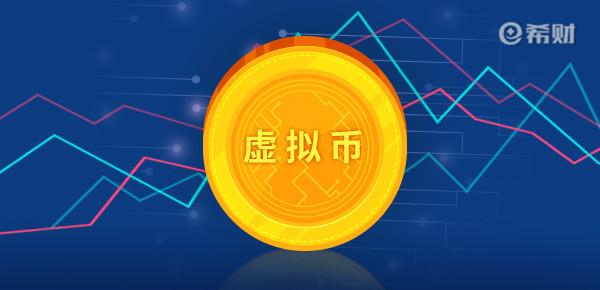 虚拟货币是什么?虚拟货币有哪些?