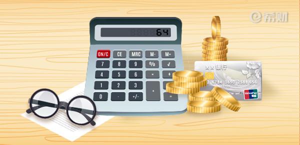 2020年终奖如何扣税?年终奖个人所得税计算公式