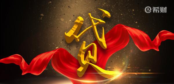 南京银行南京e贷怎么样