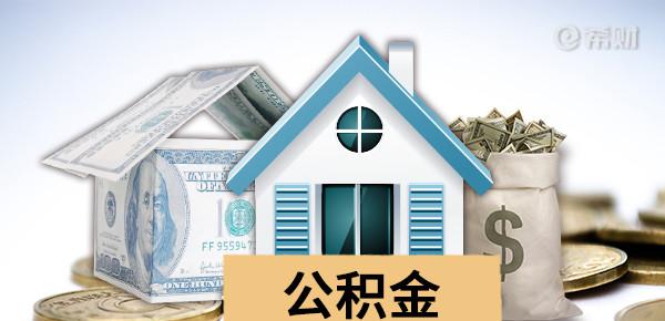公积金信用贷款会影响公积金贷款吗