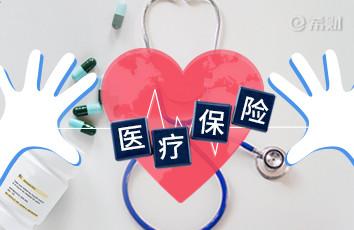 微保的全民保医疗险怎么样 这些产品优势别忽视