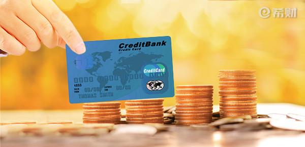信用卡不激活不收年费就没影响?没那么简单,不用赶紧销掉