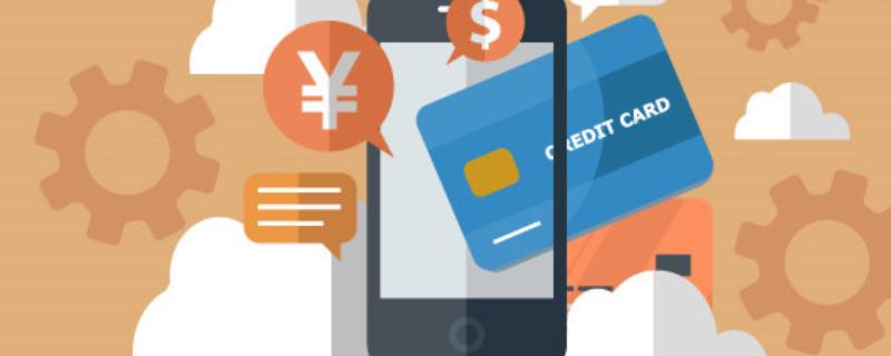 信用卡被拒为什么还打电话?原因可能是这样