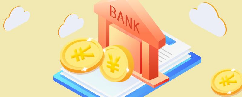 如何从正规银行贷款10万