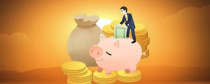 基金定投的赎回费怎么算?基金定投的收益率怎么计算的?